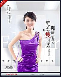 减肥瘦身整形美容广告