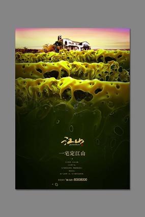 江山大地雪地辉煌苍茫大地别墅中国风中式房地产单张报广告广告