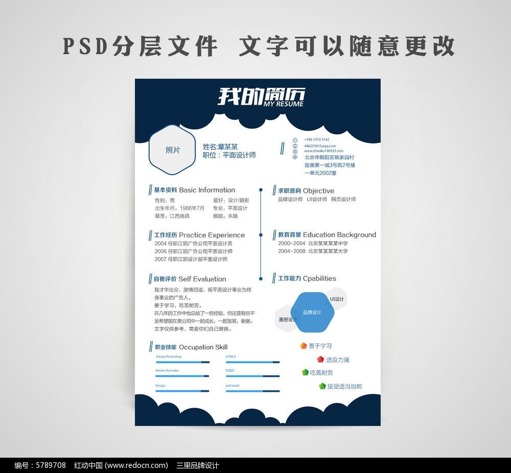 简洁个人求职简历模板psd素材下载_求职简历设计图片