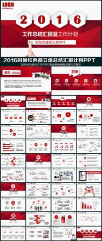 框架完整大气红色几何时尚微立体工作总结汇报计划述职报告演讲课件培训通用动态PPT模板