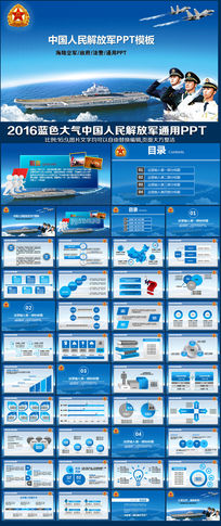 蓝色简约大气中国人民解放军国防海陆空军强军军事演习PPT模板