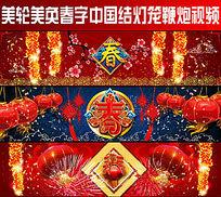 美轮美奂春字中国结灯笼鞭炮高挂背景视频