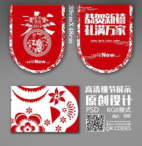 时尚创意新年剪纸吊旗