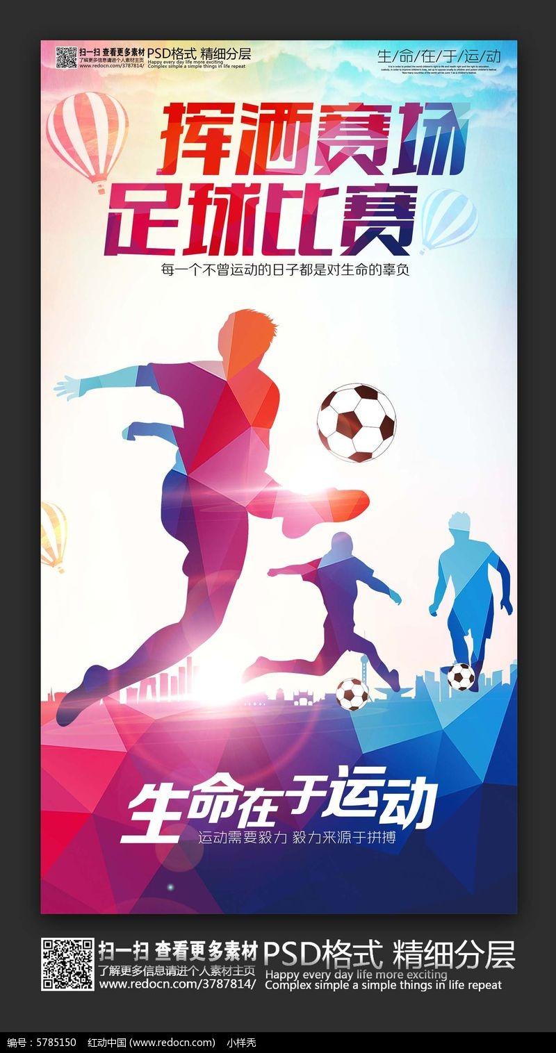 时尚大气足球比赛运动会海报素材图片