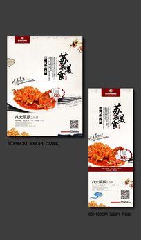 苏菜美食促销海报设计
