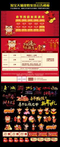 淘宝天猫2016猴年春节放假通知PSD模板
