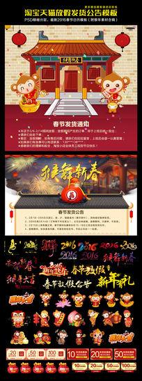 淘宝天猫2016猴年春节放假通知模板