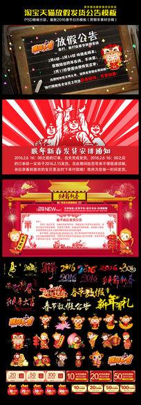 淘宝天猫猴年节日放假通知模板下载