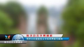 新闻字幕条动画模板