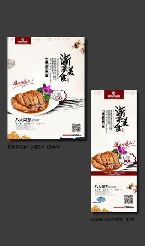 浙菜美食促销海报设计