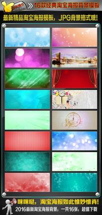 16款经典网店海报背景设计模板