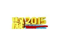 2015年会立体字