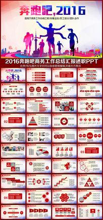 2016奔跑吧年终工作总结汇报述职报告新年计划青春校园PPT模板