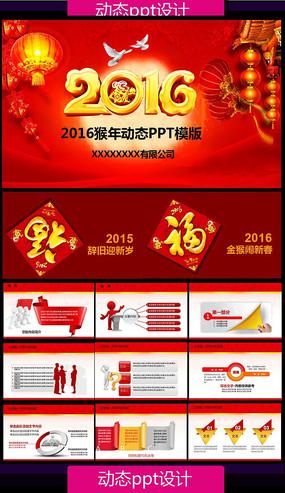 2016春节红色年终总结工作汇报猴年PPT pptx