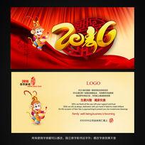 2016猴年春节新年贺卡邀请函设计