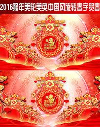2016猴年美轮美奂中国风旋转春字贺春