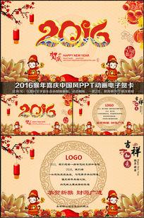 2016猴年喜庆中国风新年春节元旦贺岁拜年PPT电子贺卡模板
