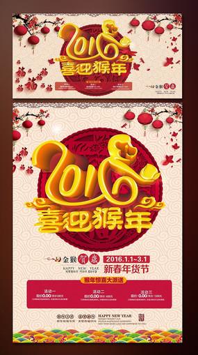 2016年猴年春节海报宣传单