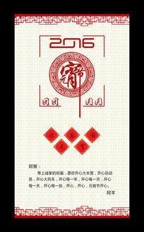 2016年元宵节节日剪纸海报psd素材