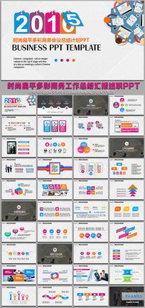 2016 时尚简洁多彩扁平商务公司企业工作总结汇报计划销售业绩报告PPT模板