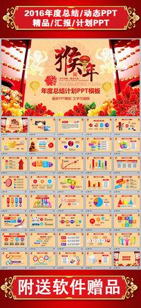 2016唯美中国风猴年年终总结工作计划PPT
