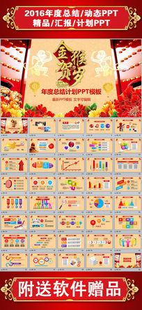 2016唯美中国风金猴贺岁年终总结工作计划PPT