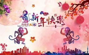 2016新年快乐海报设计