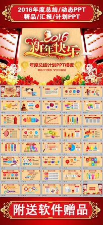2016新年快乐年度总结计划PPT
