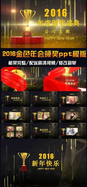 2016震撼大气金色奖杯企业颁奖ppt模板