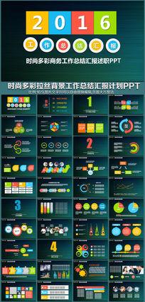 2016最新简洁时尚商务多彩工作总结汇报计划业绩销售汇报个人述职报告PPT模板