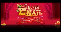 2月14日情人节促销海报
