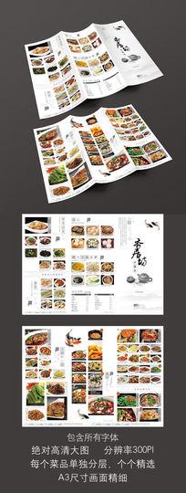 A3精美餐饮三折页菜单