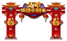 春节拱门 PSD