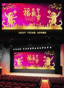 福猴贺岁舞台背景设计