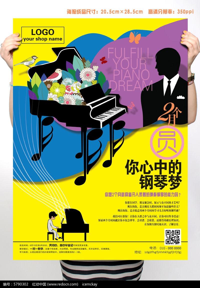钢琴音乐艺术学校海报创意彩色