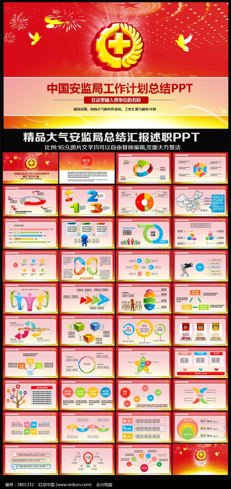红色大气精美简约中国安监局安全生产安全第一宣传课件工作总结汇报述职报告计划交流会议通用PPT模板