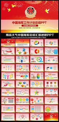 红色大气中国海军航母军事演习工作总结汇报述职报告会议交流明年计划PPT模板