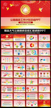 红色精美大气简约中国公路局道路养护高速国道交通工作总结计划述职报告转正申请PPT模板