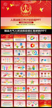 红色精美大气简约中国人民法院法律工作总结汇报述职报告会议交流计划PPT模板