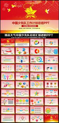 红色精美大气简约中国少先队少年红领巾儿童教育动态PPT