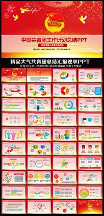 红色精美大气团委共青团五四青年节工作总结汇报会议计划述职报告PPT模板