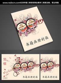 红色劳模书籍画册封面