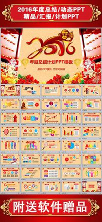 猴年唯美中国风年终总结工作计划PPT模板