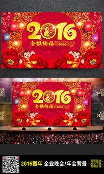华丽花朵2016猴年海报企业年会背景