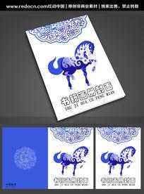 蓝色花纹封面