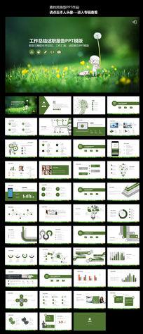 绿色清新可爱工作计划汇报PPT