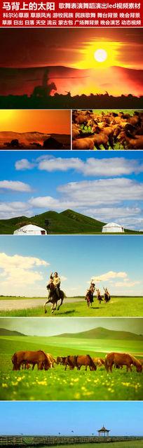 马背上的太阳歌舞表演舞蹈演出led视频蒙古包大草原风光