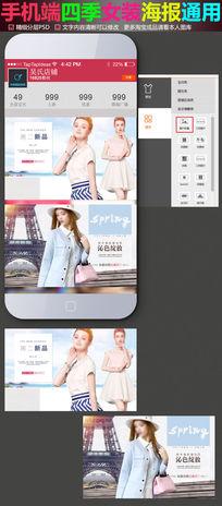 女装手机端海报模板 PSD