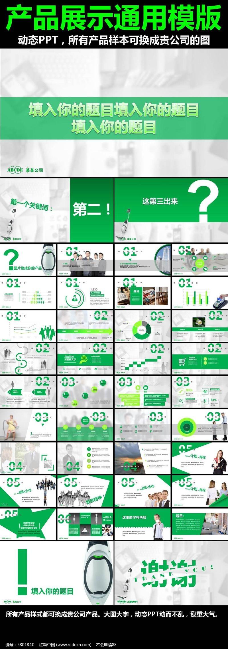 商务通用产品展示动态PPT图片