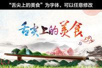 舌尖上的美食创意中国风